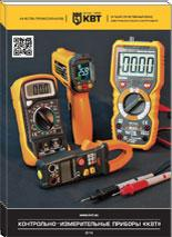 KBT measurement instruments